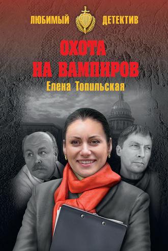 Елена Топильская, Охота на вампиров