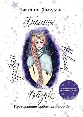 Евгения Хамуляк, Сказки. Притчи. Новеллы. Былицы. Продолжение любимых историй
