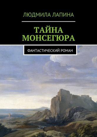 Людмила Лапина, Тайна Монсегюра. Фантастический роман