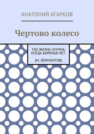 Анатолий Агарков, Чертово колесо