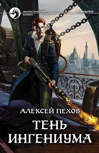 Алексей Пехов, Тень ингениума