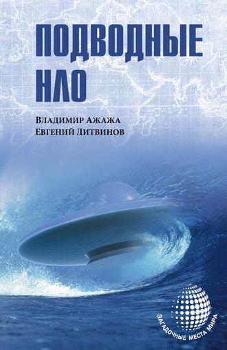 Евгений Литвинов, Владимир Ажажа, Подводные НЛО