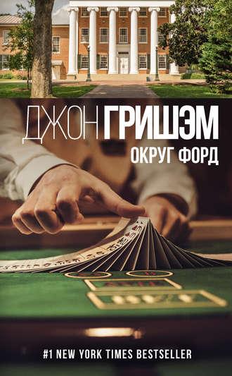 Джон Гришэм, Округ Форд (сборник)