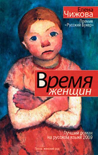 Елена Чижова, Время женщин (сборник)