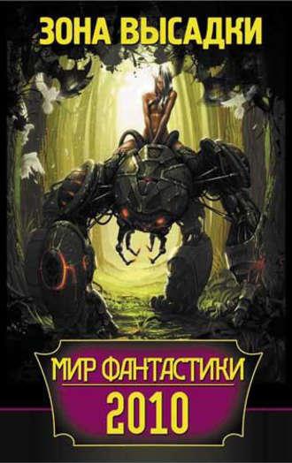 Мир фантастики 2010. Зона высадки (сборник)
