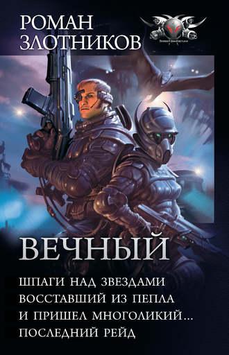 Роман Злотников, Вечный: Шпаги над звездами. Восставший из пепла. И пришел многоликий… Последний рейд (сборник)