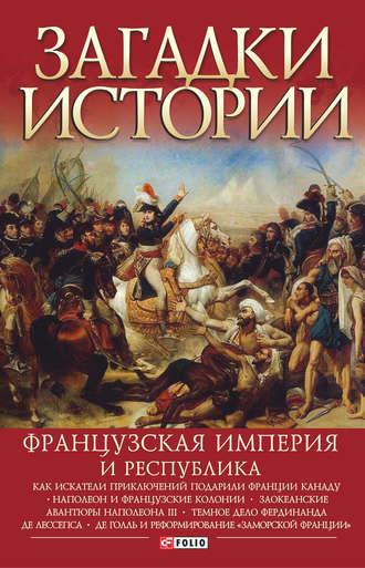 Ирина Рудычева, Мария Панкова, Валентина Скляренко, Французская империя и республика