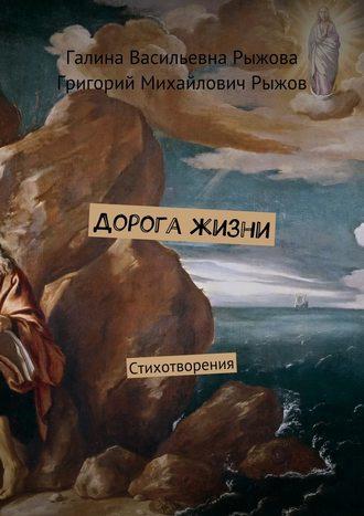 Галина Рыжова, Григорий Рыжов, Дорога жизни. Стихотворения