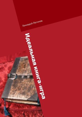 Геннадий Логинов, Идеальная книга-игра. Интерактивный рассказ