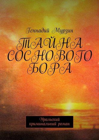 Геннадий Мурзин, Тайна соснового бора. Уральский криминальный роман