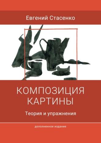Евгений Стасенко, Композиция картины. Теория и упражнения