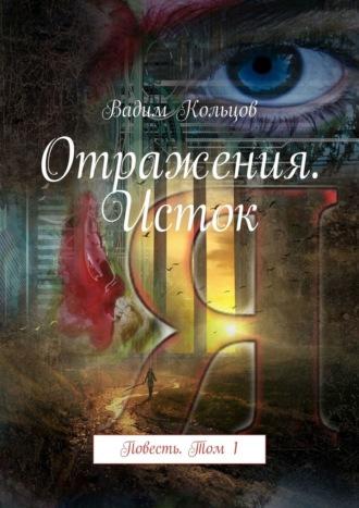 Вадим Кольцов, ОтрождениЯ. Мемуары