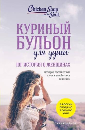 Марк Виктор Хансен, Джек Кэнфилд, Куриный бульон для души. 101 история о женщинах