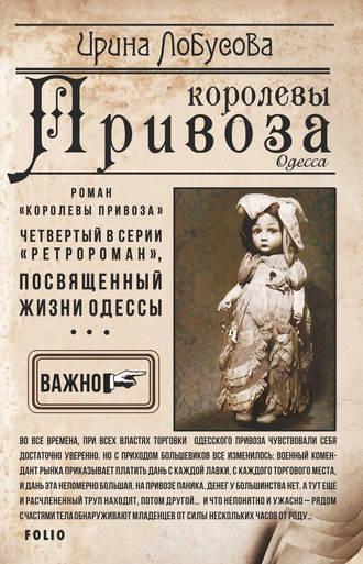Ирина Лобусова, Королевы Привоза