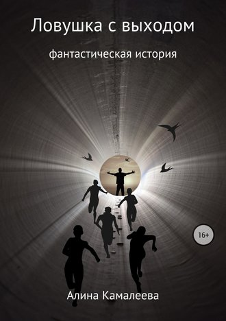 Алина Камалеева, Ловушка с выходом