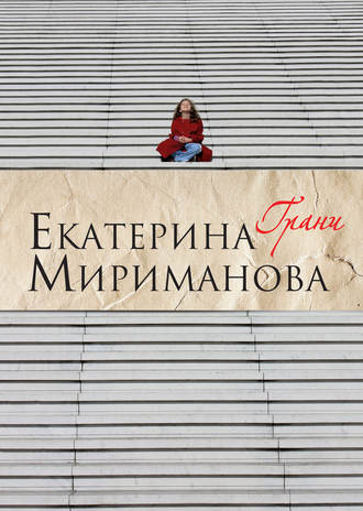 Екатерина Мириманова, Грани