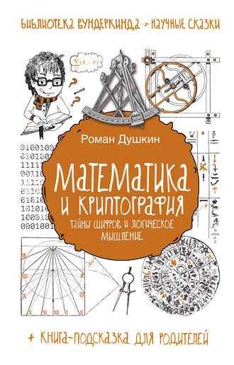 Роман Душкин, Математика и криптография. Тайны шифров и логическое мышление
