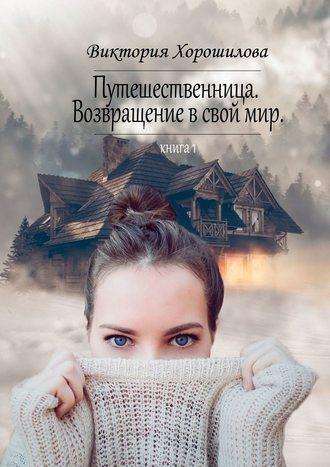 Виктория Хорошилова, Путешественница. Возвращение в свой мир. Книга 1