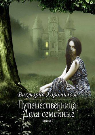 Виктория Хорошилова, Путешественница. Дела семейные. Книга 2