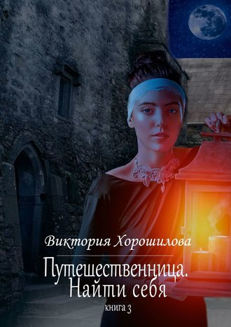 Виктория Хорошилова, Путешественница. Найти себя. Книга 3