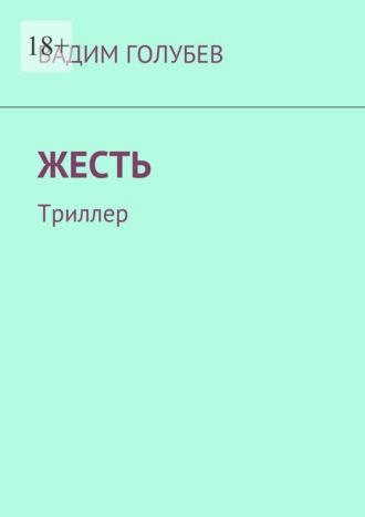 Вадим Голубев, Жесть. Триллер