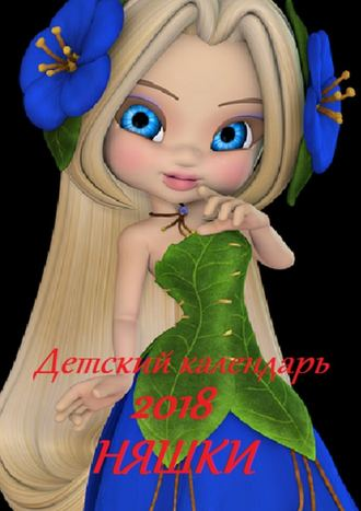 В. Жиглов, Детский календарь 2018. Няшки