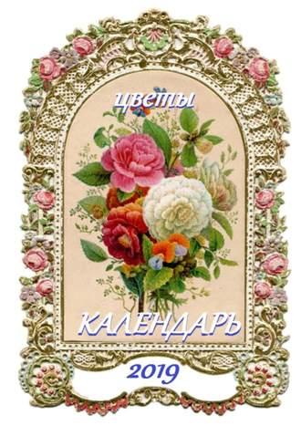 В. Жиглов, Цветы. Календарь-2019