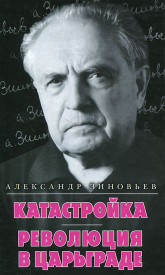 Александр Зиновьев, Катастройка. Революция в Царьграде (сборник)