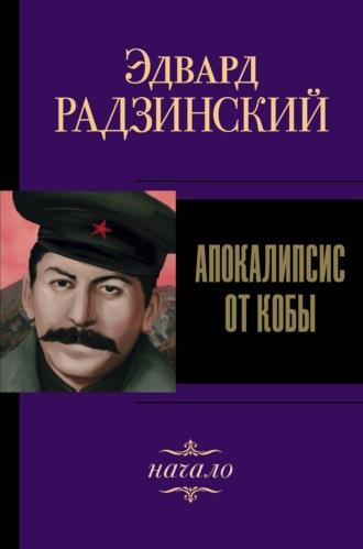 Эдвард Радзинский, Иосиф Сталин. Начало