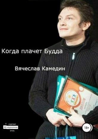 Вячеслав Камедин, Когда плачет Будда. Сборник стихотворений
