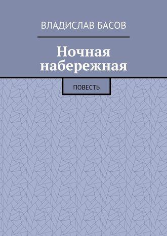 Владислав Басов, Ночная набережная. Повесть