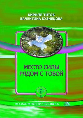 Валентина Кузнецова, Кирилл Титов, Место силы рядом стобой