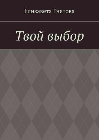 Елизавета Гнетова, Твой выбор