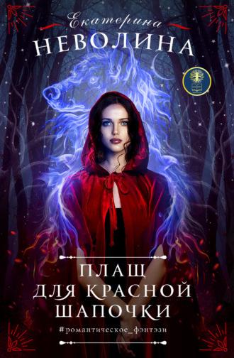 Екатерина Неволина, Плащ для Красной Шапочки