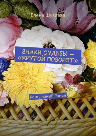 Елена Шуваева, Знаки судьбы. Крутой поворот