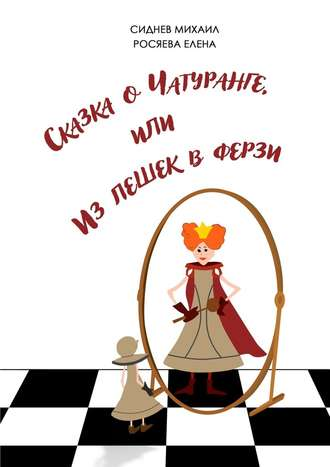 Елена Росяева, Михаил Сиднев, Сказка оЧатуранге, или Изпешек вферзи