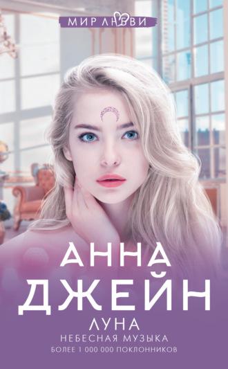 Анна Джейн, Небесная музыка. Луна