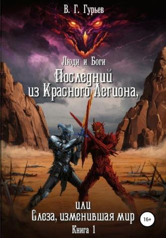 Владимир Гурьев, Люди и Боги. Последний из Красного Легиона, или Слеза, изменившая мир. Книга 1