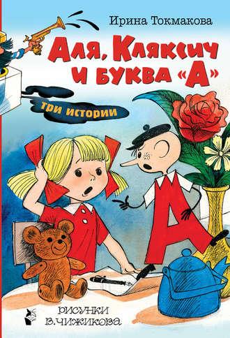 Ирина Токмакова, Аля, Кляксич и буква «А». Три истории