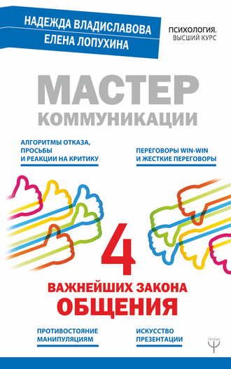 Надежда Владиславова, Елена Лопухина, Мастер коммуникации: четыре важнейших закона общения
