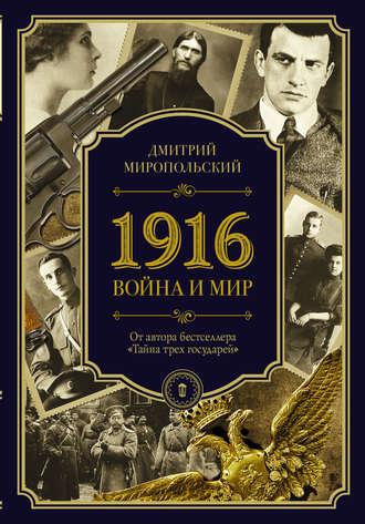 Дмитрий Миропольский, 1916. Война и Мир