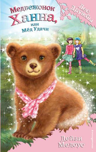 Дейзи Медоус, Медвежонок Ханна, или Мёд Удачи