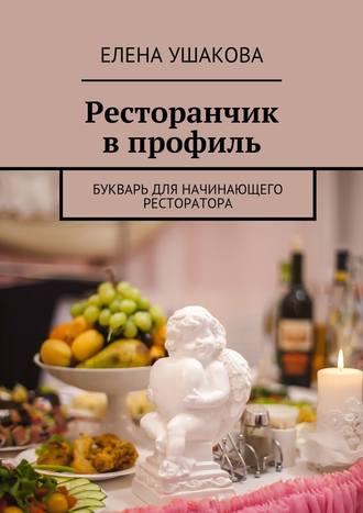 Елена Ушакова, Ресторанчик впрофиль. Букварь для начинающего ресторатора