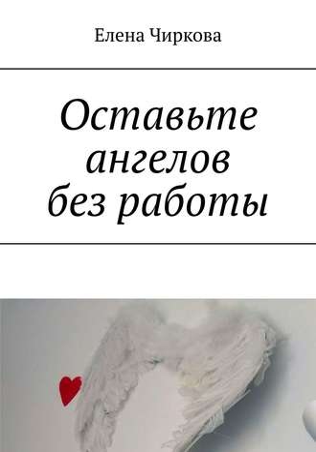 Елена Чиркова, Срывай сгвоздя крылья. Талант дается… каждому поегосиле (Святое Евангелие)