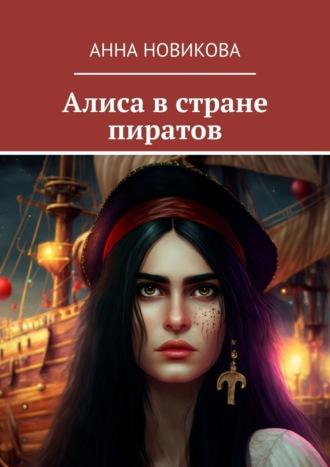 Анна Новикова, Алиса встране пиратов