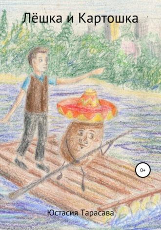 Юстасия Тарасава, Лёшка и Картошка