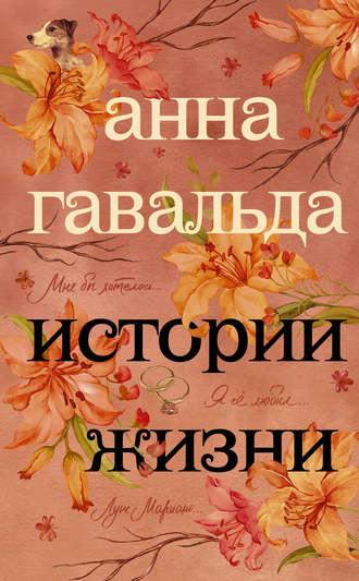 Анна Гавальда, Истории жизни (сборник)