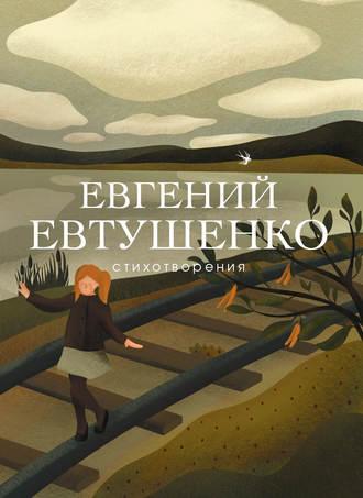 Евгений Евтушенко, Стихотворения