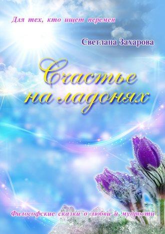 Светлана Захарова, Счастье наладонях