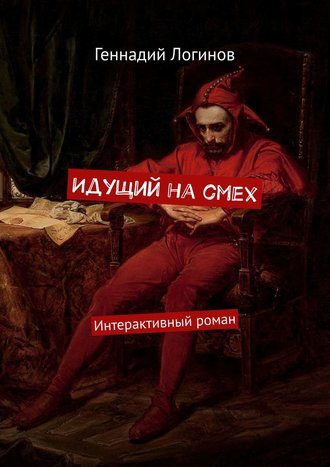 Геннадий Логинов, Идущий насмех. Интерактивный роман